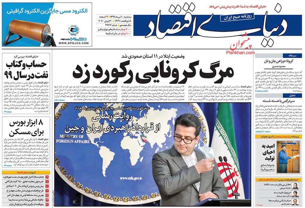 عناوین اخبار روزنامه دنیای اقتصاد در روز سهشنبه ۱۰ تیر
