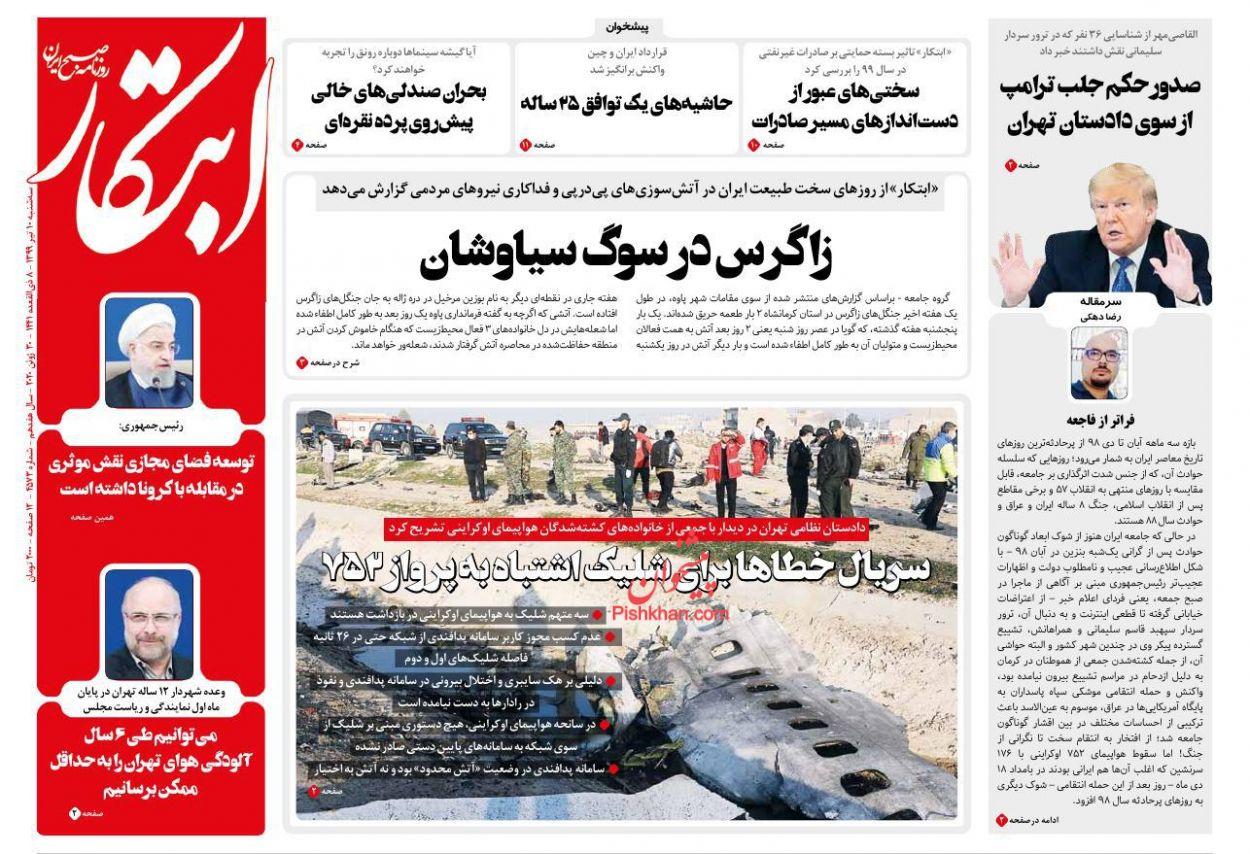 عناوین اخبار روزنامه ابتکار در روز سهشنبه ۱۰ تیر