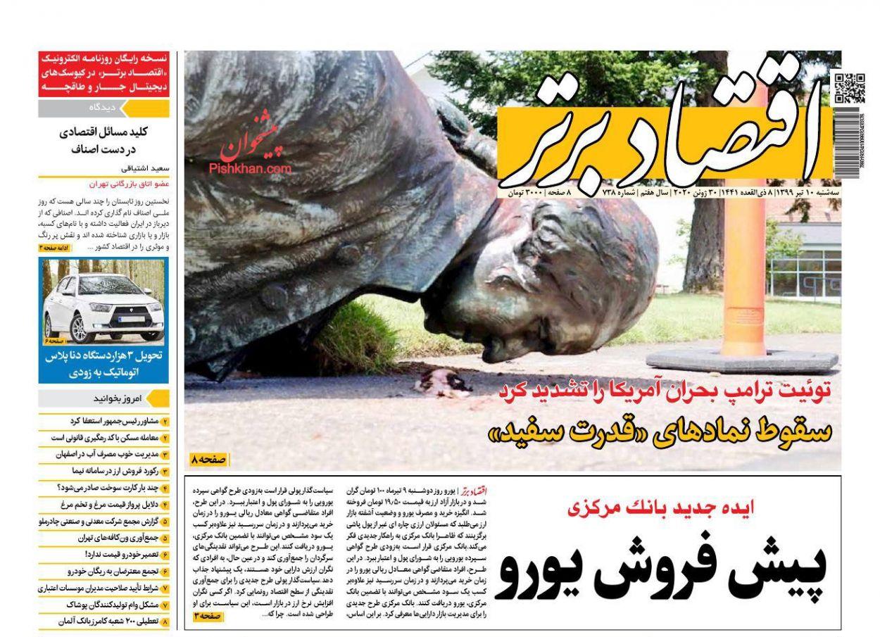 عناوین اخبار روزنامه اقتصاد برتر در روز سهشنبه ۱۰ تیر