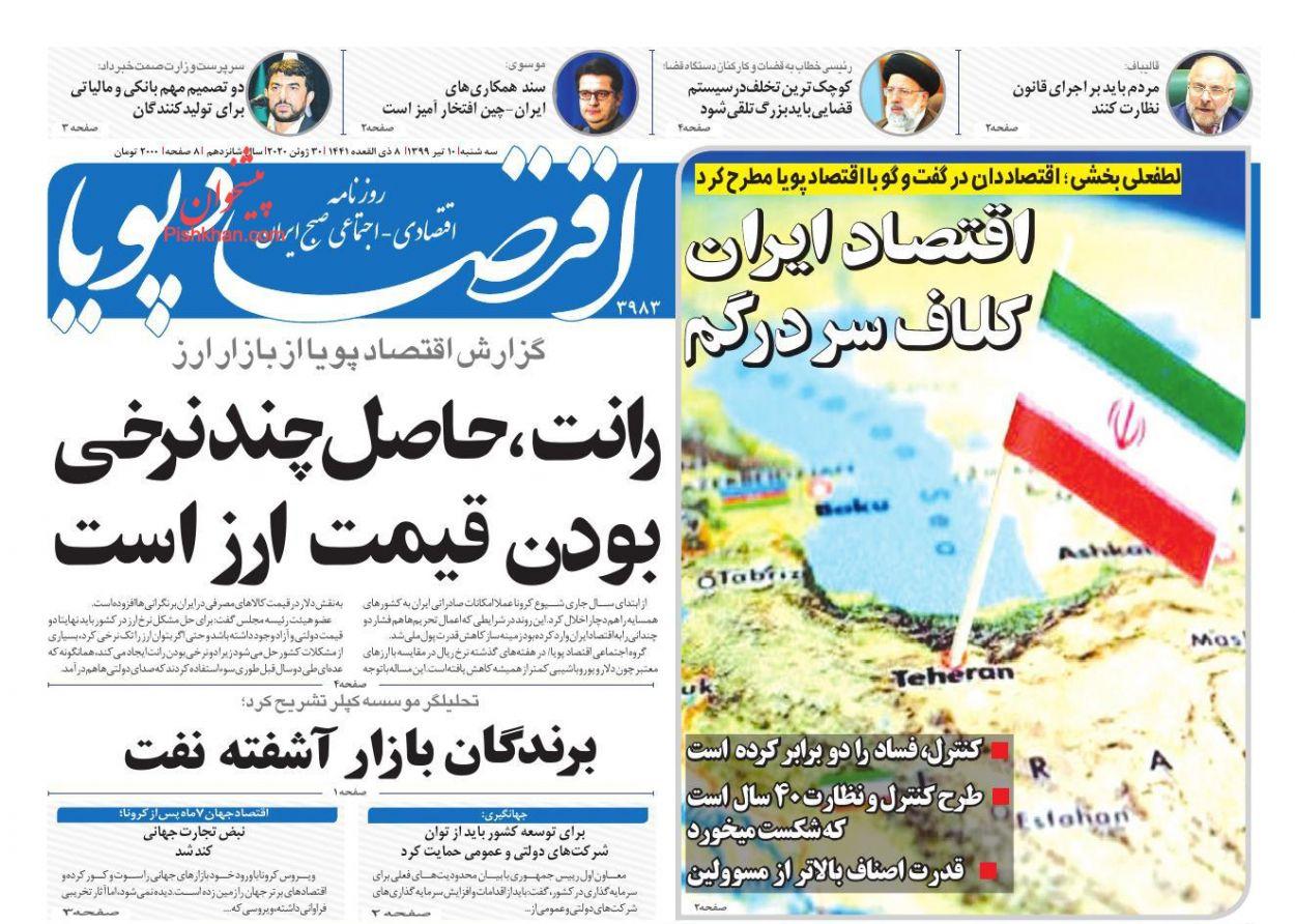 عناوین اخبار روزنامه اقتصاد پویا در روز سهشنبه ۱۰ تیر