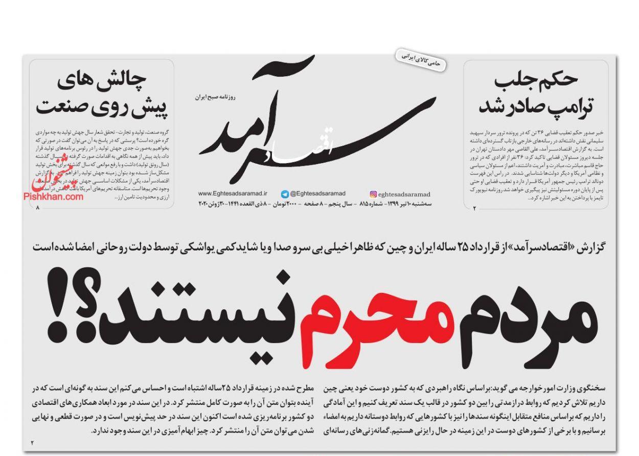 عناوین اخبار روزنامه اقتصاد سرآمد در روز سهشنبه ۱۰ تیر