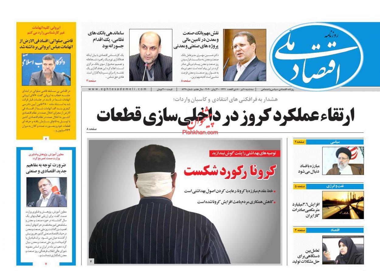 عناوین اخبار روزنامه اقتصاد ملی در روز سهشنبه ۱۰ تیر