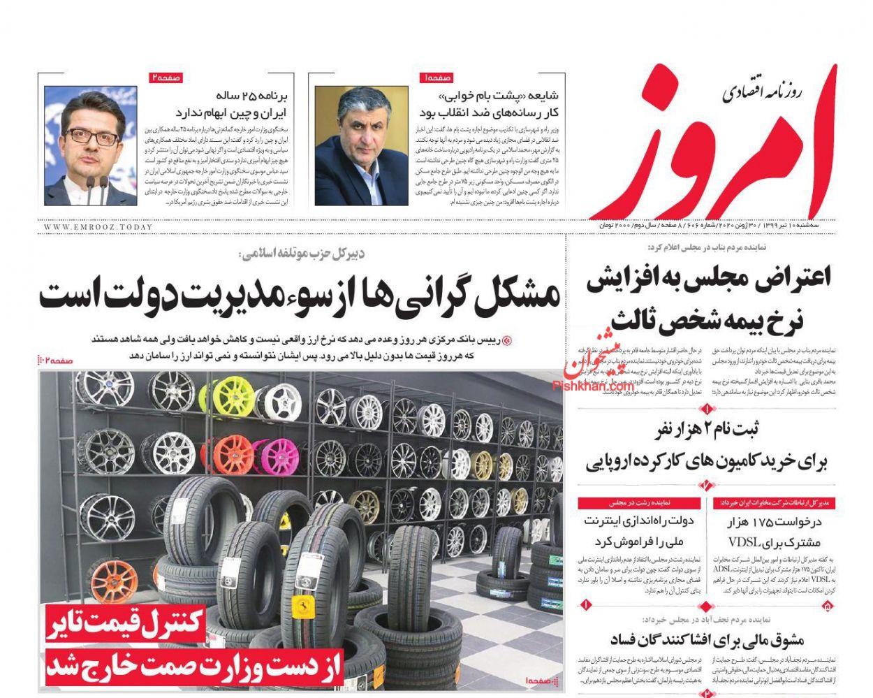 عناوین اخبار روزنامه امروز در روز سهشنبه ۱۰ تیر