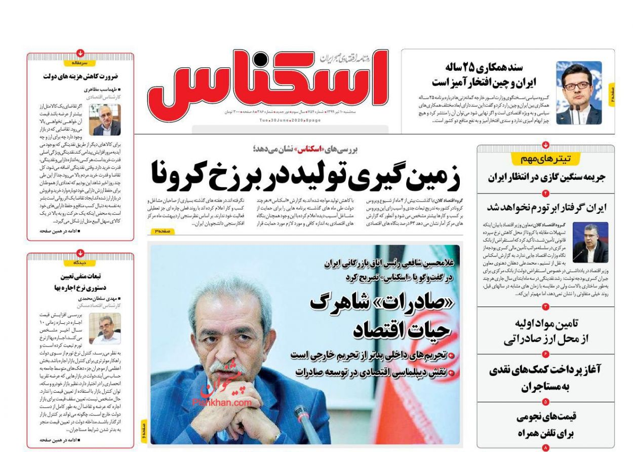 عناوین اخبار روزنامه اسکناس در روز سهشنبه ۱۰ تیر