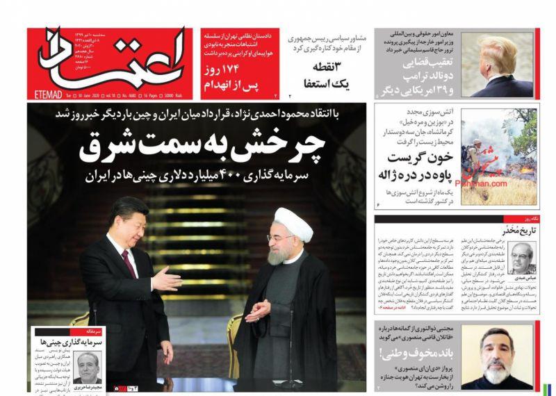 عناوین اخبار روزنامه اعتماد در روز سهشنبه ۱۰ تیر