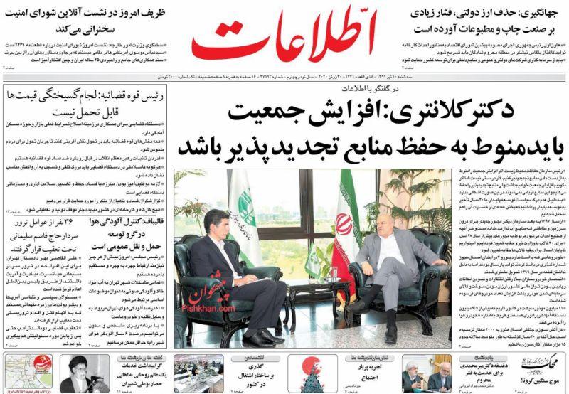 عناوین اخبار روزنامه اطلاعات در روز سهشنبه ۱۰ تیر