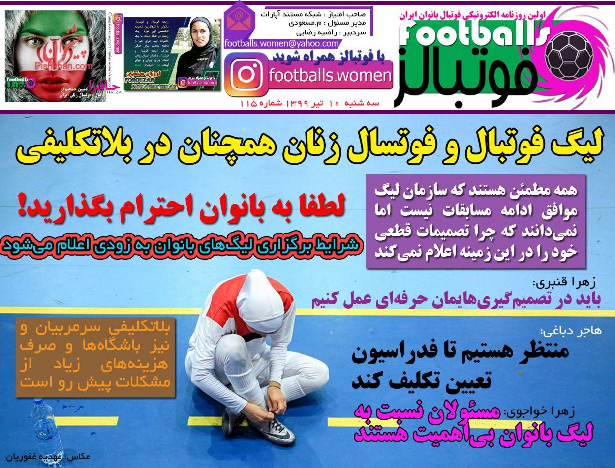 عناوین اخبار روزنامه فوتبالز در روز سهشنبه ۱۰ تیر