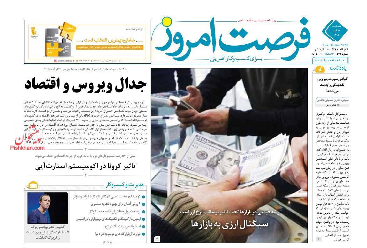 عناوین اخبار روزنامه فرصت امروز در روز سهشنبه ۱۰ تیر
