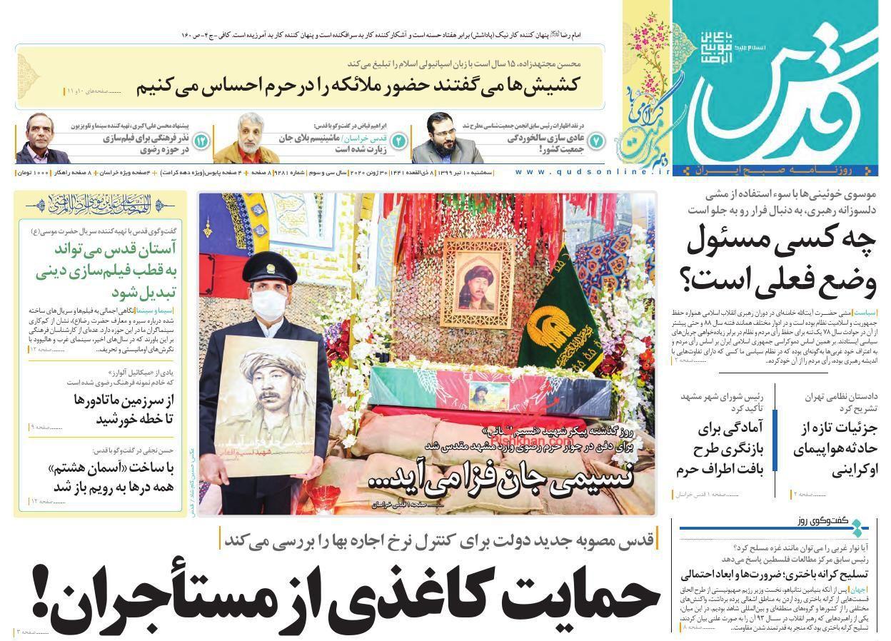 عناوین اخبار روزنامه قدس در روز سهشنبه ۱۰ تیر