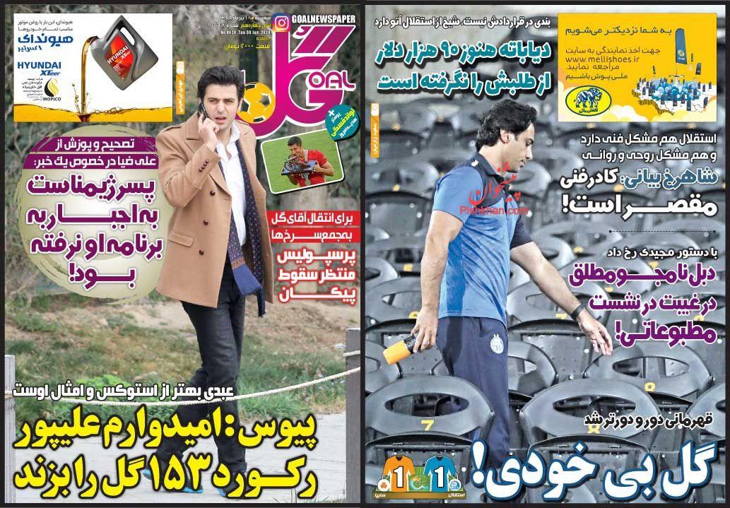 عناوین اخبار روزنامه گل در روز سهشنبه ۱۰ تیر