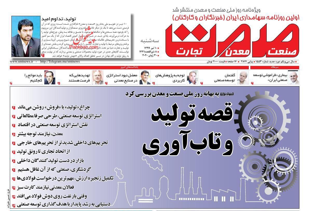 عناوین اخبار روزنامه صمت در روز سهشنبه ۱۰ تیر