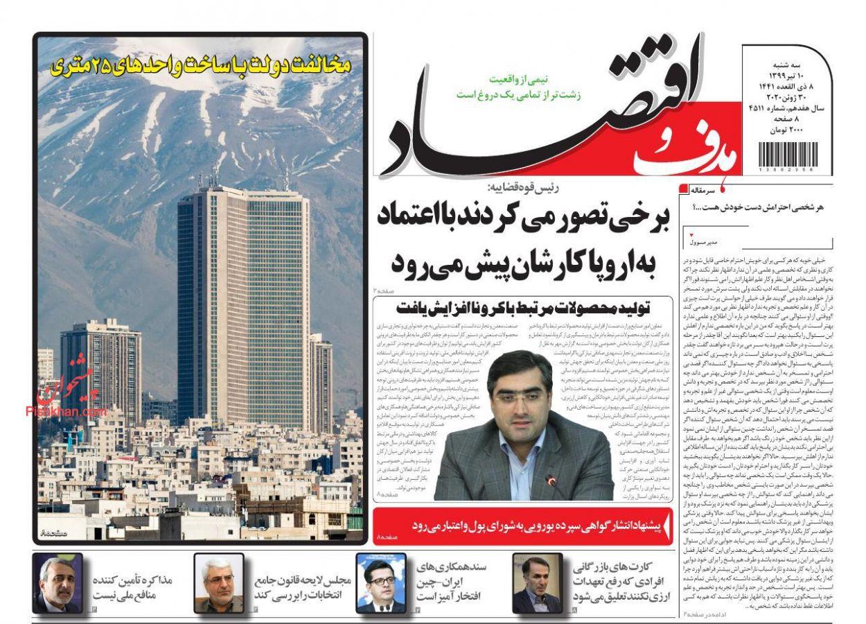 عناوین اخبار روزنامه هدف و اقتصاد در روز سهشنبه ۱۰ تیر