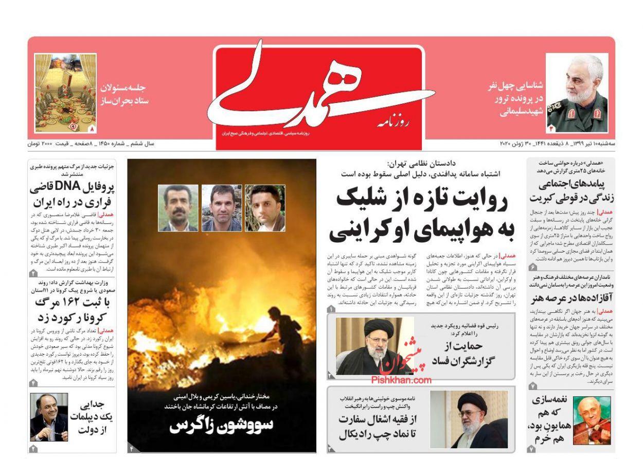 عناوین اخبار روزنامه همدلی در روز سهشنبه ۱۰ تیر