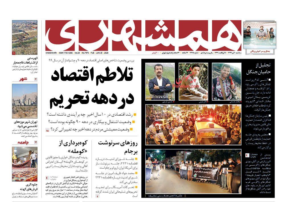 عناوین اخبار روزنامه همشهری در روز سهشنبه ۱۰ تیر
