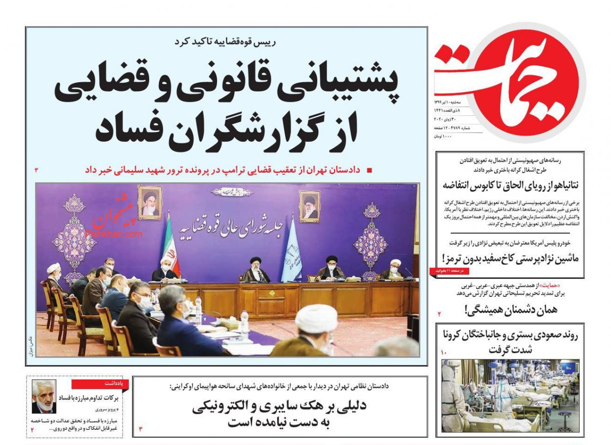 عناوین اخبار روزنامه حمایت در روز سهشنبه ۱۰ تیر