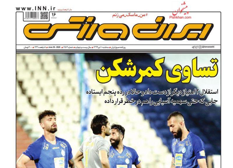 عناوین اخبار روزنامه ایران ورزشی در روز سهشنبه ۱۰ تیر