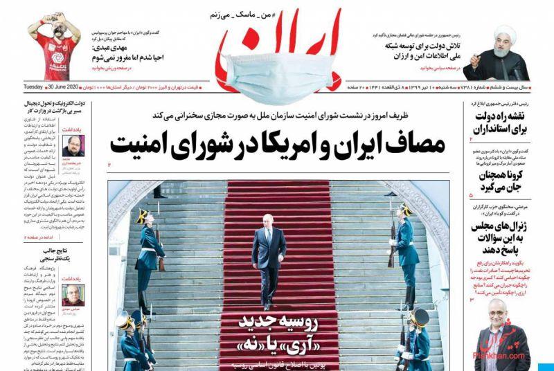 عناوین اخبار روزنامه ایران در روز سهشنبه ۱۰ تیر