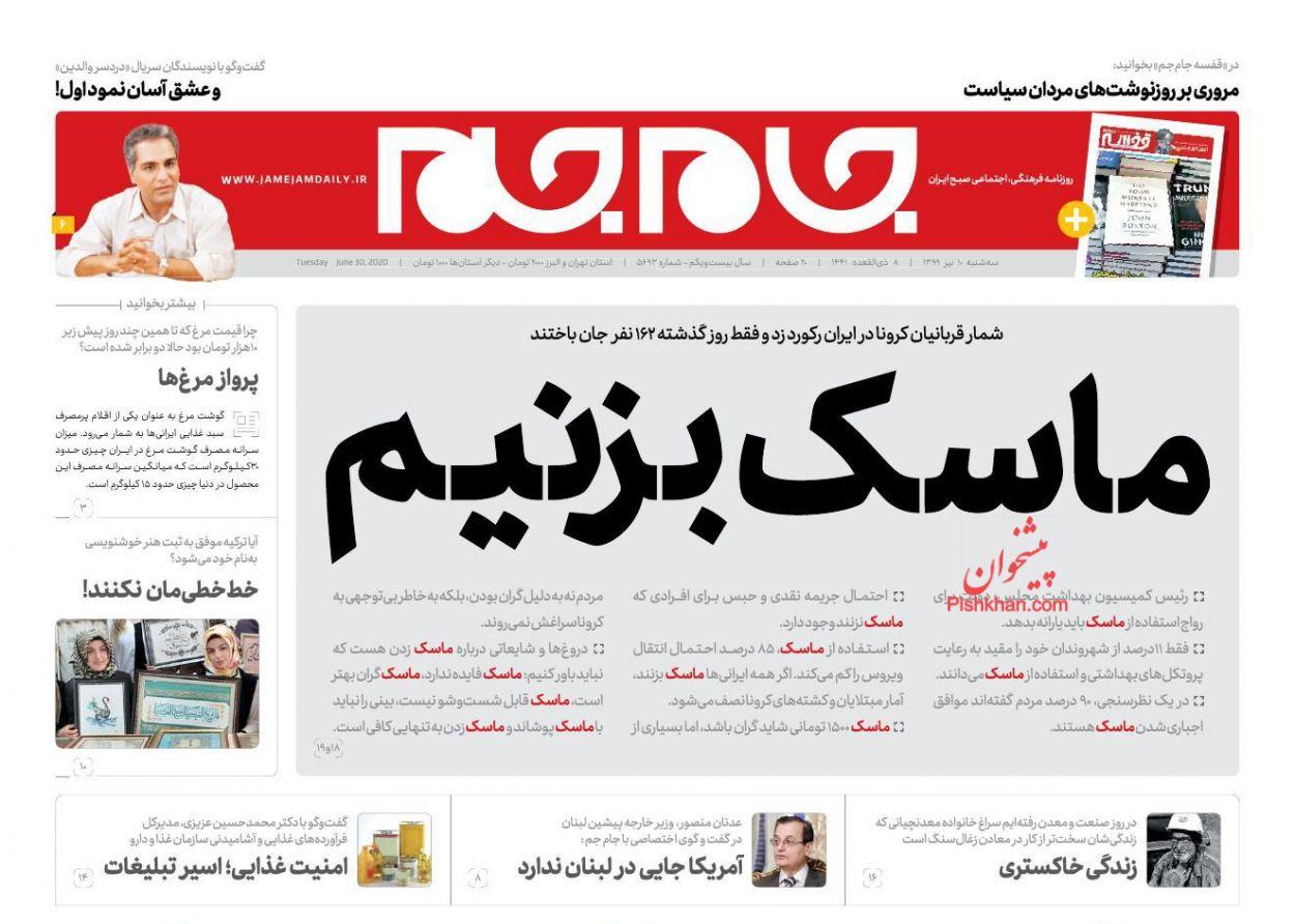 عناوین اخبار روزنامه جام جم در روز سهشنبه ۱۰ تیر