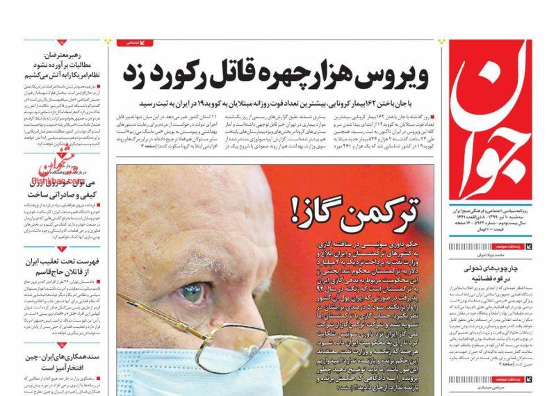 عناوین اخبار روزنامه جوان در روز سهشنبه ۱۰ تیر