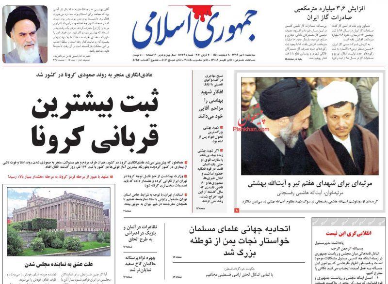 عناوین اخبار روزنامه جمهوری اسلامی در روز سهشنبه ۱۰ تیر