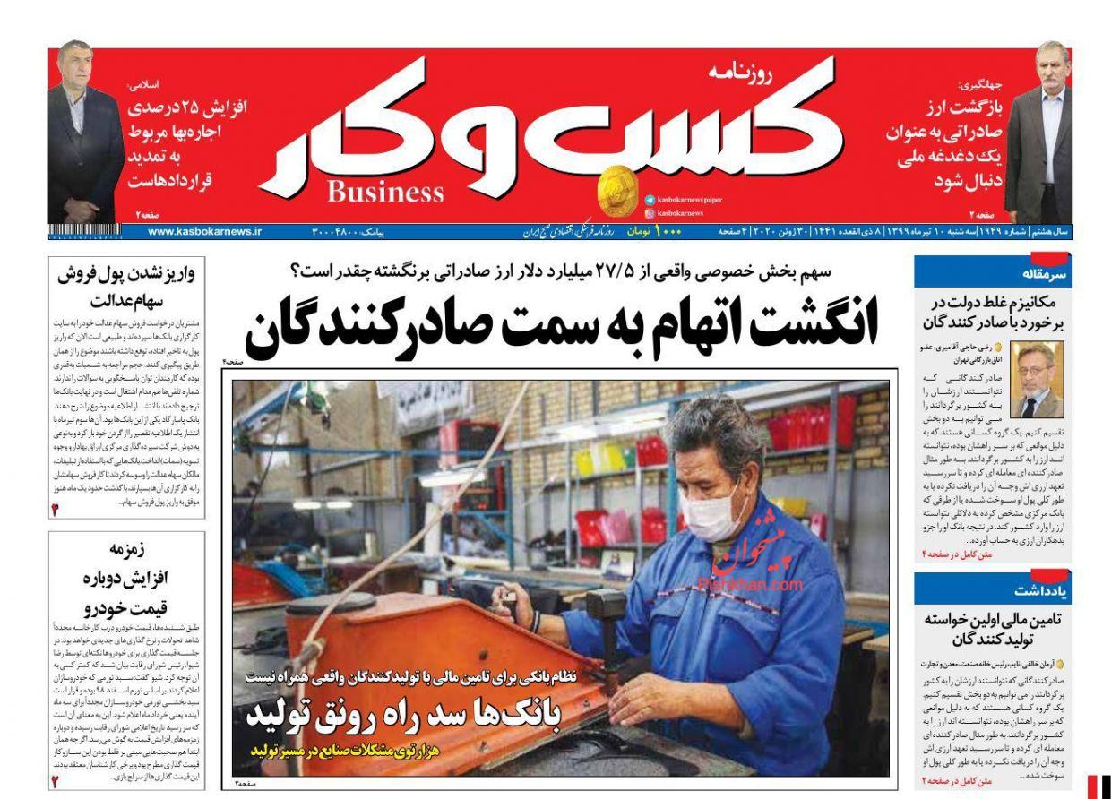 عناوین اخبار روزنامه کسب و کار در روز سهشنبه ۱۰ تیر