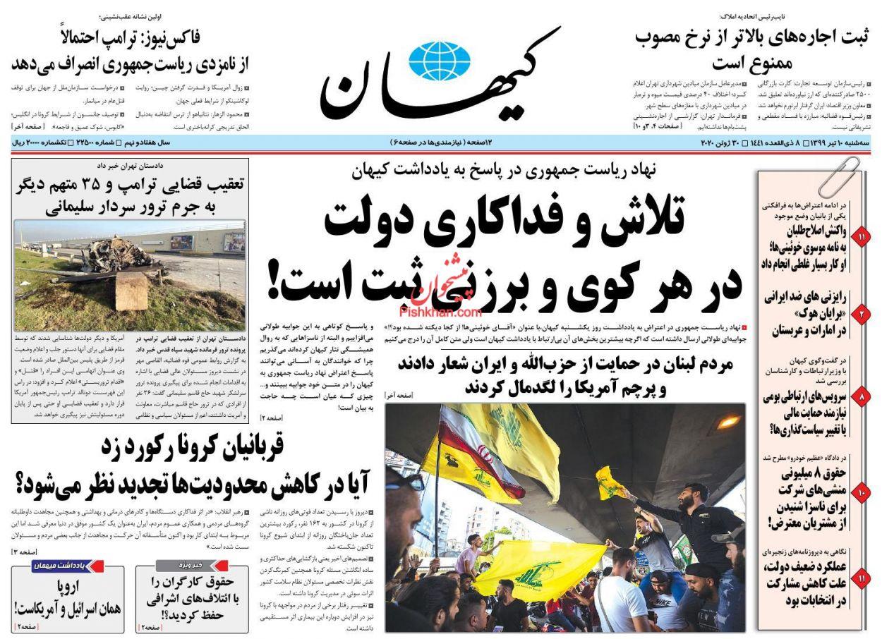 عناوین اخبار روزنامه کيهان در روز سهشنبه ۱۰ تیر