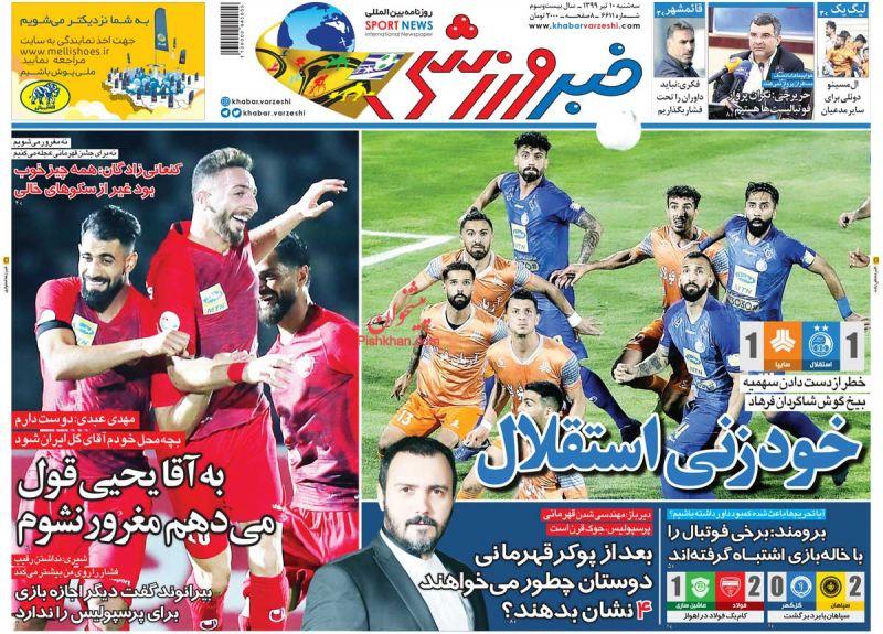 عناوین اخبار روزنامه خبر ورزشی در روز سهشنبه ۱۰ تیر