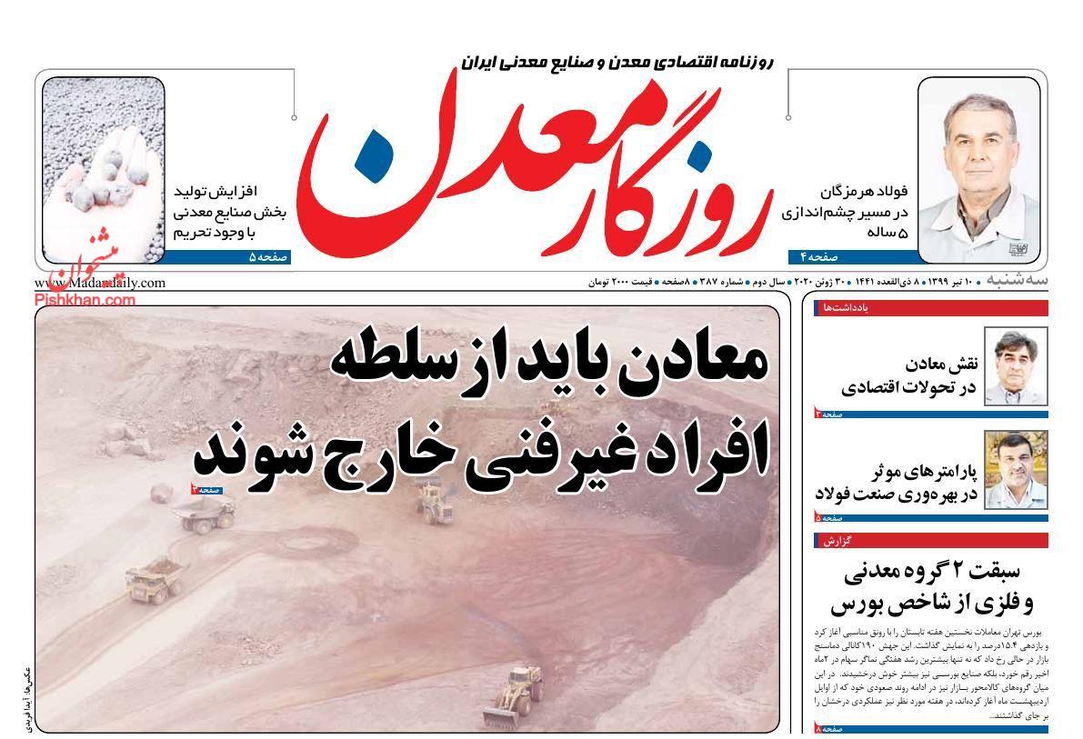 عناوین اخبار روزنامه روزگار معدن در روز سهشنبه ۱۰ تیر