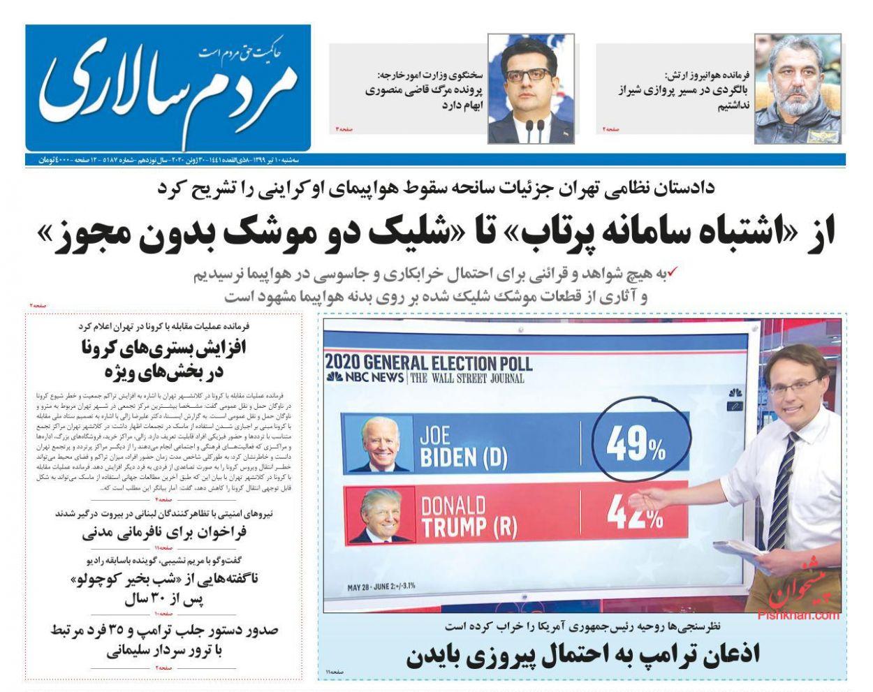 عناوین اخبار روزنامه مردم سالاری در روز سهشنبه ۱۰ تیر
