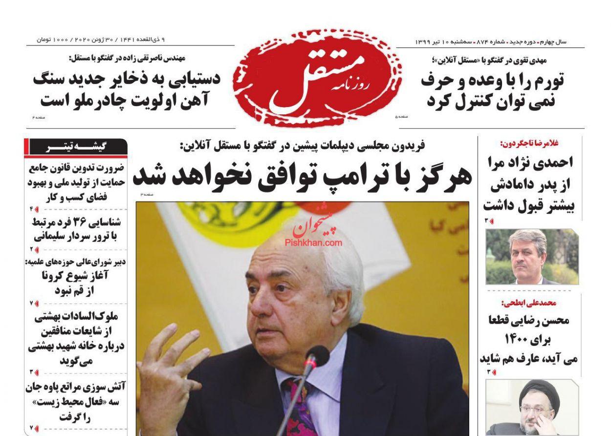 عناوین اخبار روزنامه مستقل در روز سهشنبه ۱۰ تیر