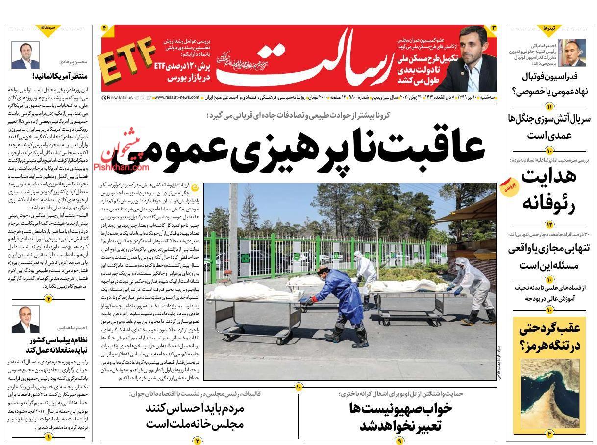 عناوین اخبار روزنامه رسالت در روز سهشنبه ۱۰ تیر