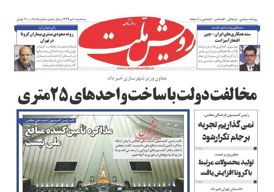 عناوین اخبار روزنامه رویش ملت در روز سهشنبه ۱۰ تیر