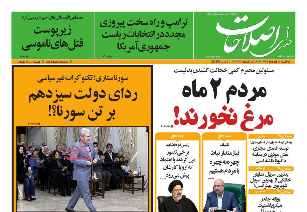 عناوین اخبار روزنامه صدای اصلاحات در روز سهشنبه ۱۰ تیر