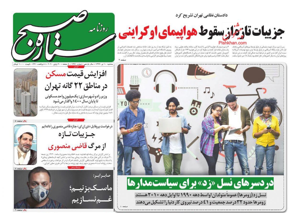 عناوین اخبار روزنامه ستاره صبح در روز سهشنبه ۱۰ تیر