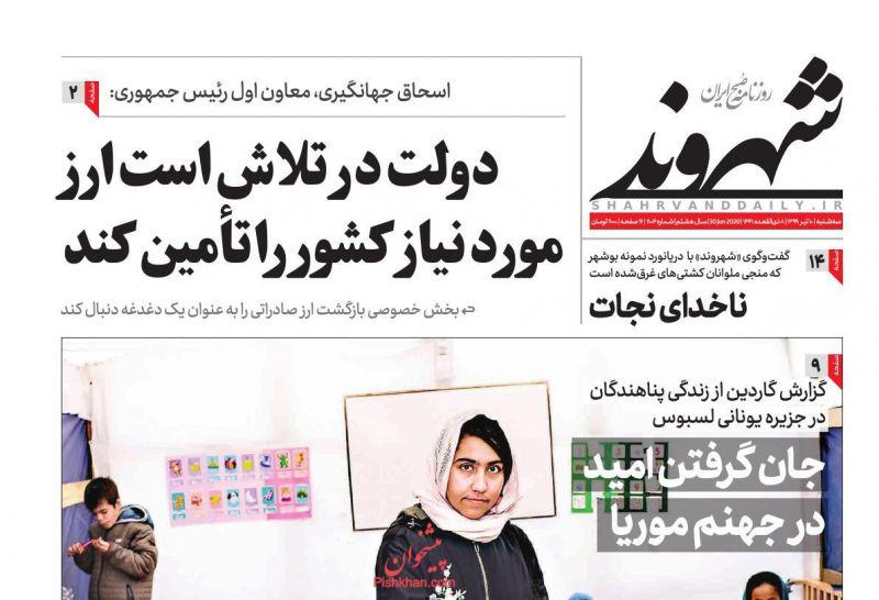 عناوین اخبار روزنامه شهروند در روز سهشنبه ۱۰ تیر