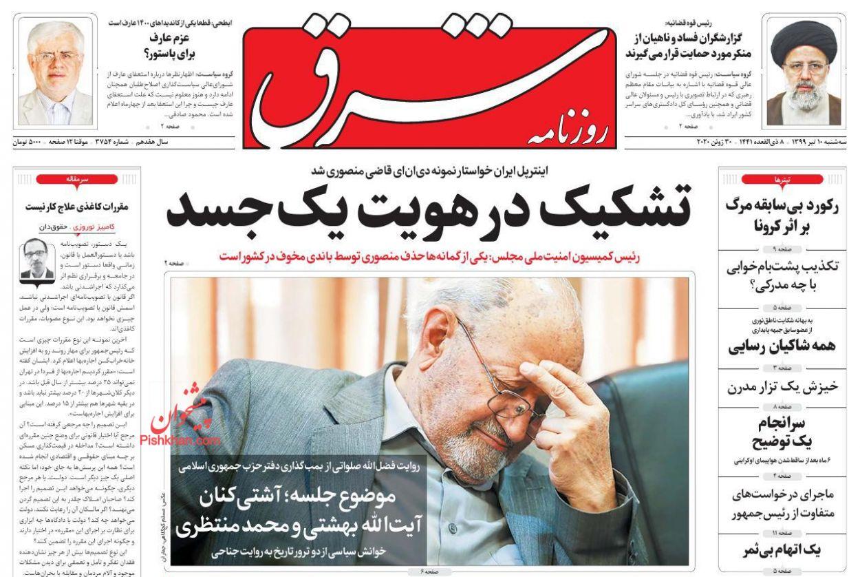 عناوین اخبار روزنامه شرق در روز سهشنبه ۱۰ تیر