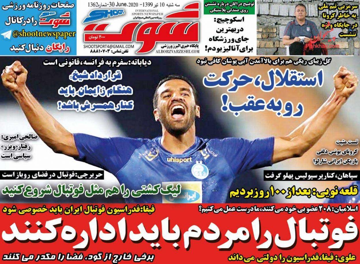 عناوین اخبار روزنامه شوت در روز سهشنبه ۱۰ تیر