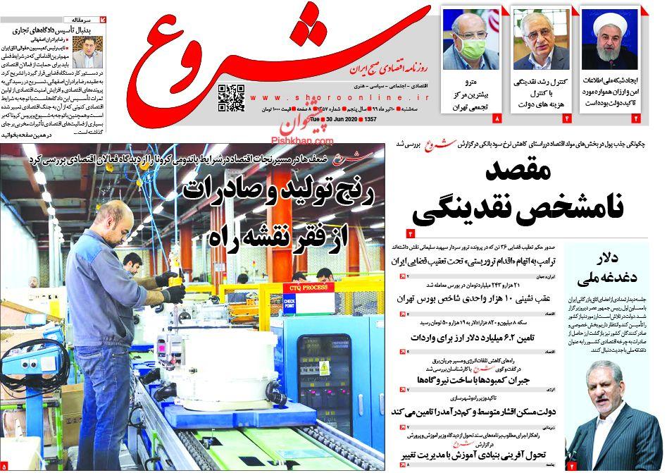 عناوین اخبار روزنامه شروع در روز سهشنبه ۱۰ تیر