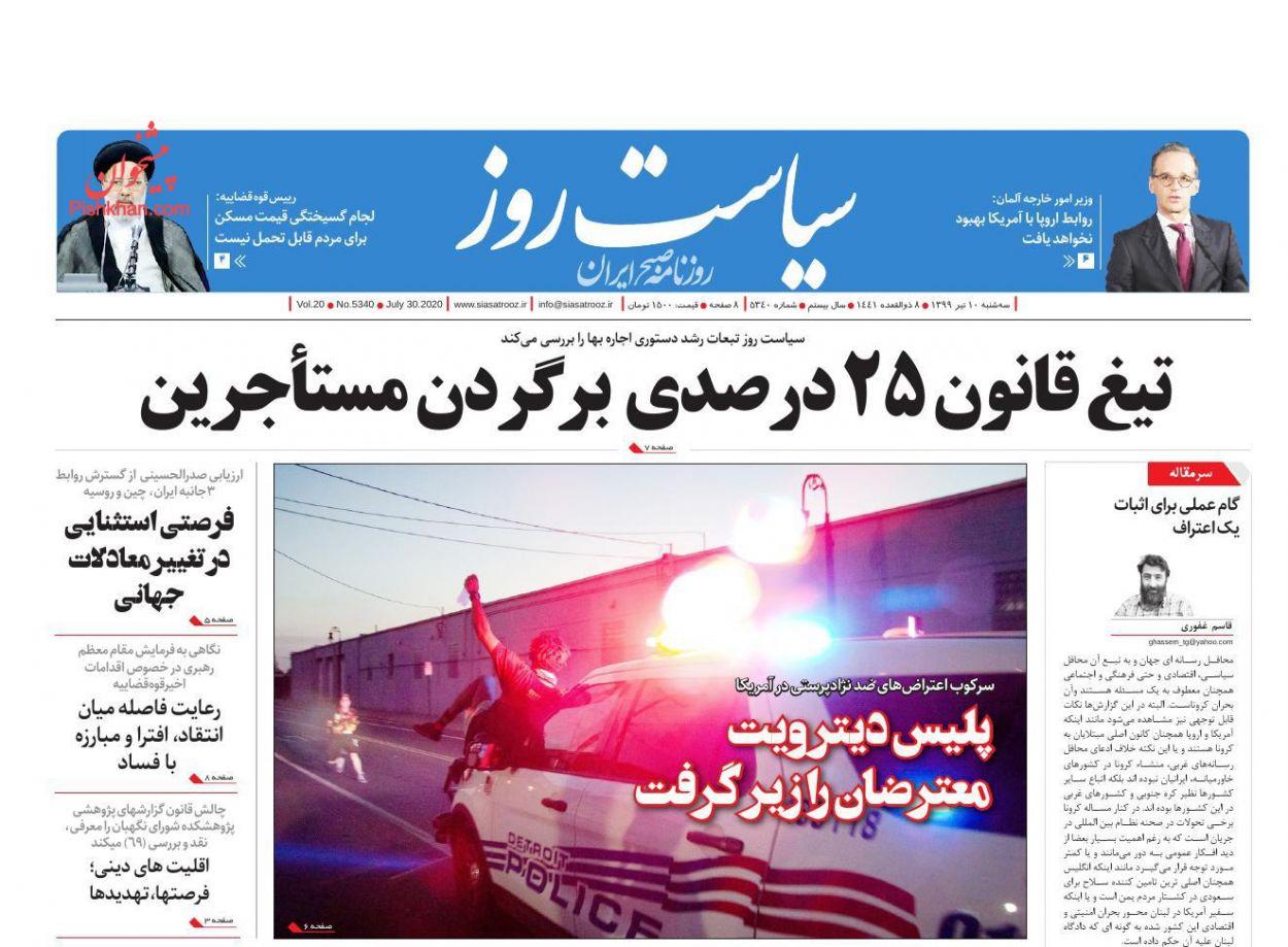 عناوین اخبار روزنامه سیاست روز در روز سهشنبه ۱۰ تیر