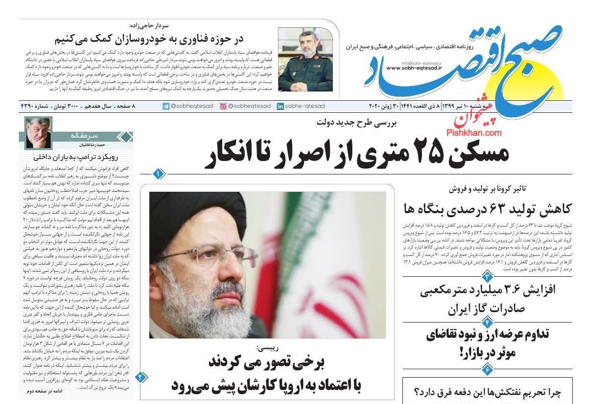 عناوین اخبار روزنامه صبح اقتصاد در روز سهشنبه ۱۰ تیر