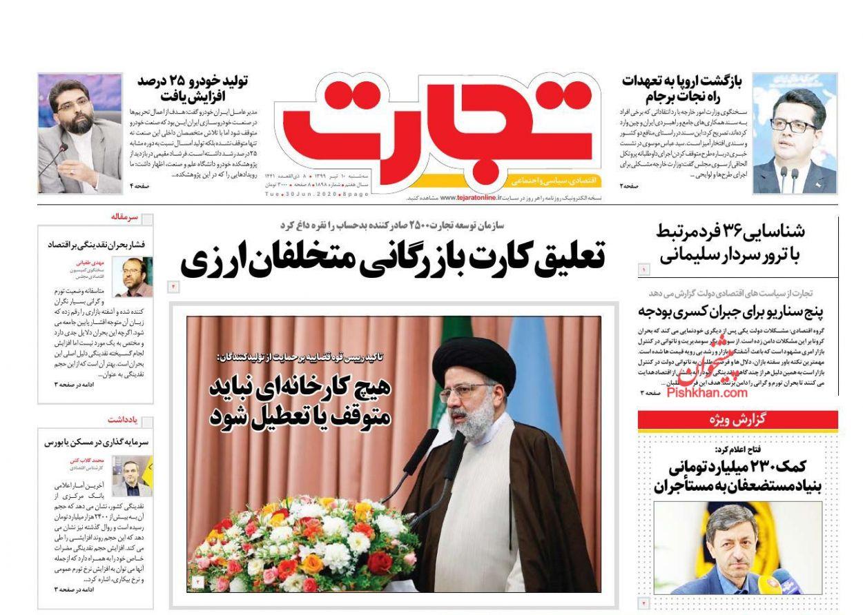 عناوین اخبار روزنامه تجارت در روز سهشنبه ۱۰ تیر