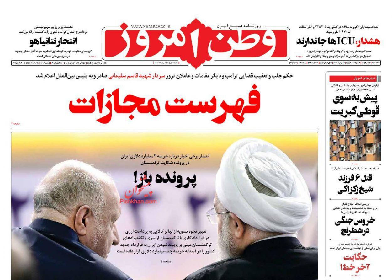 عناوین اخبار روزنامه وطن امروز در روز سهشنبه ۱۰ تیر