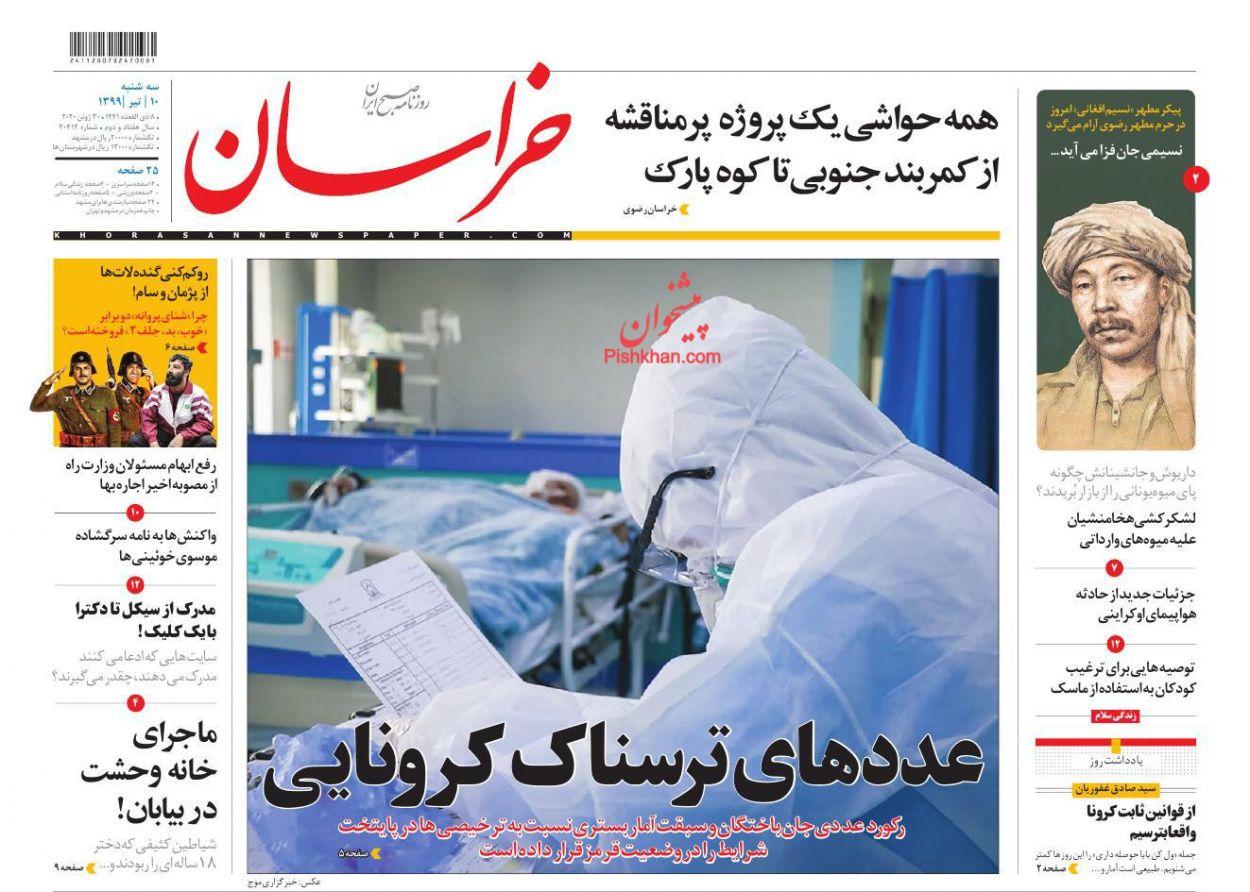 عناوین اخبار روزنامه خراسان در روز سهشنبه ۱۰ تیر