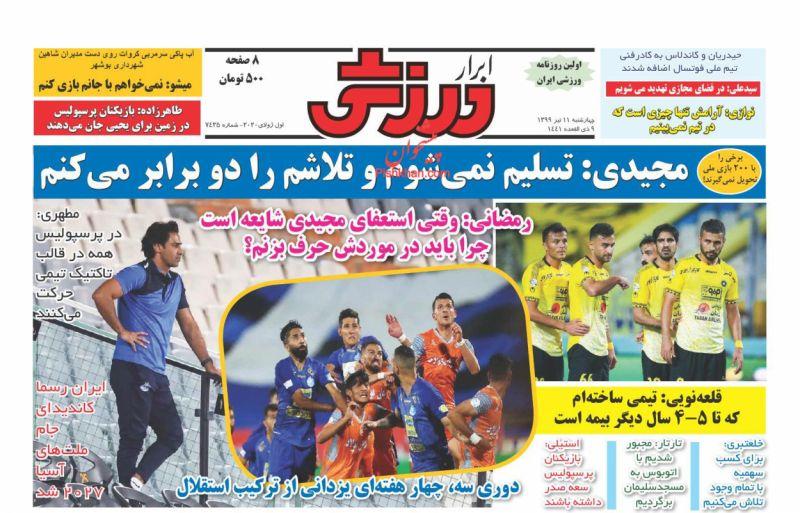 عناوین اخبار روزنامه ابرار ورزشى در روز چهارشنبه ۱۱ تیر