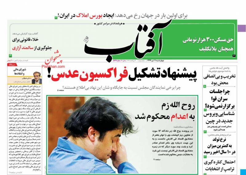 عناوین اخبار روزنامه آفتاب یزد در روز چهارشنبه ۱۱ تیر