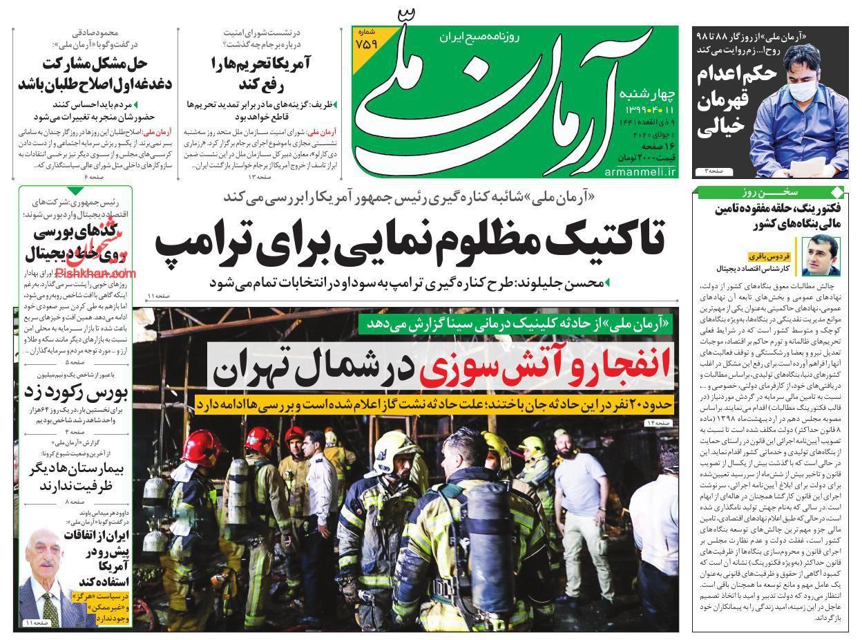 عناوین اخبار روزنامه آرمان ملی در روز چهارشنبه ۱۱ تیر