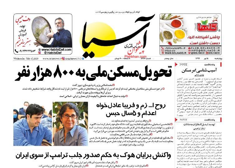 عناوین اخبار روزنامه آسیا در روز چهارشنبه ۱۱ تیر