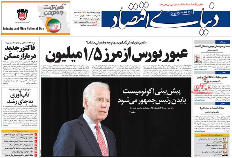 عناوین اخبار روزنامه دنیای اقتصاد در روز چهارشنبه ۱۱ تیر