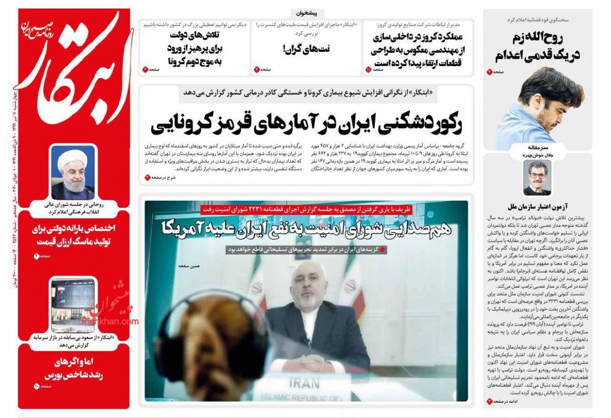 عناوین اخبار روزنامه ابتکار در روز چهارشنبه ۱۱ تیر