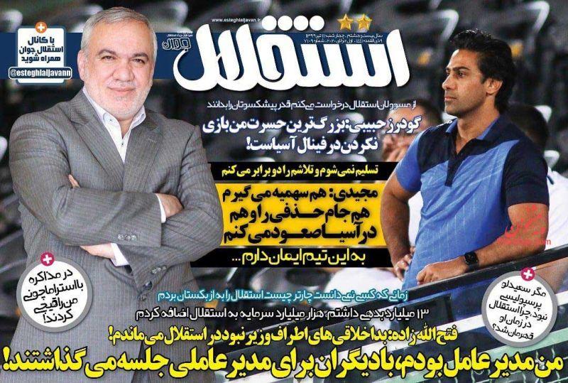 عناوین اخبار روزنامه استقلال جوان در روز چهارشنبه ۱۱ تیر